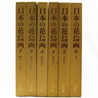 日本の花鳥画 明治・大正・昭和の画家たち 全6巻揃