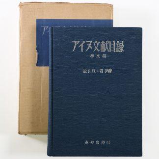 アイヌ文献目録 和文編