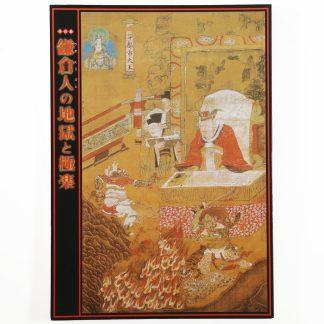 鎌倉人の地獄と極楽