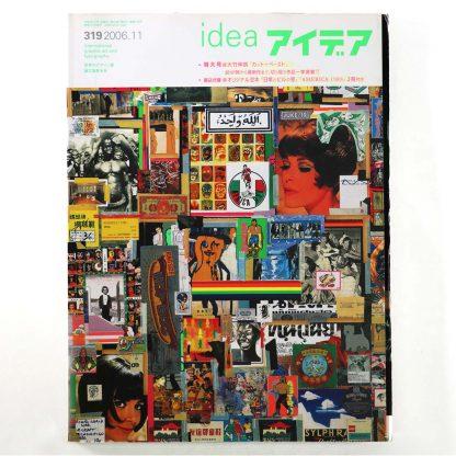 アイデア 2006年11月号  No.319 大竹伸朗特大号