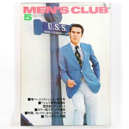 MEN'S CLUB メンズクラブ 1974年5月号 通巻153号