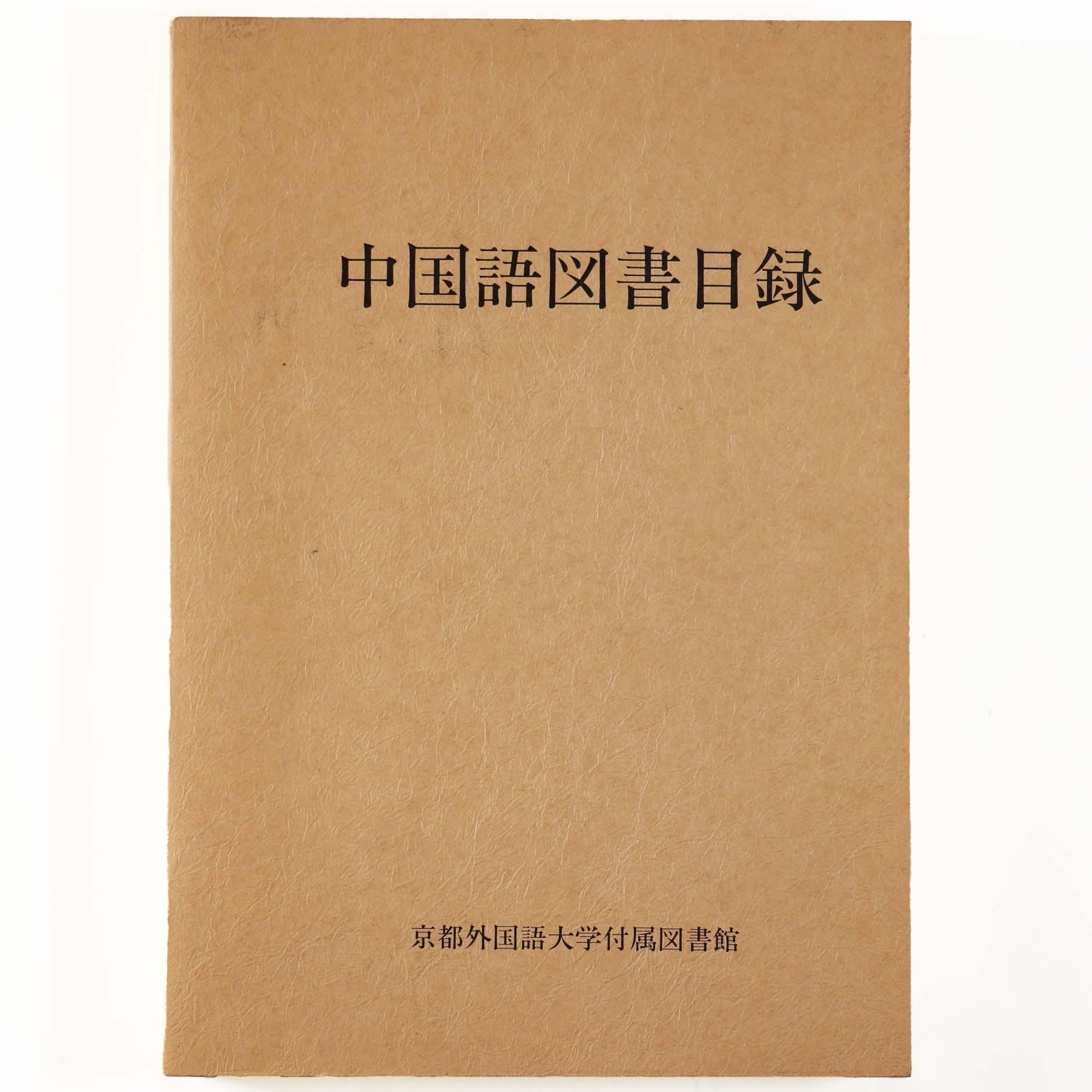中国語図書目録