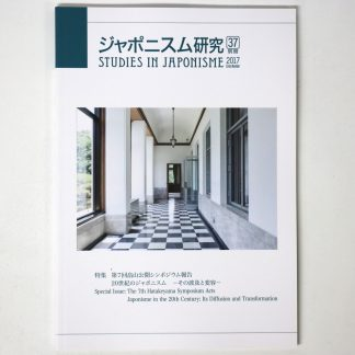 ジャポニスム研究 第37号 別冊