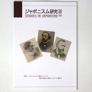 ジャポニスム研究 第36号 別冊