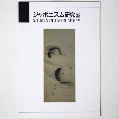 ジャポニスム研究 第36号