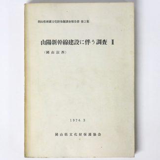 山陽新幹線建設に伴う調査2 (岡山以西)