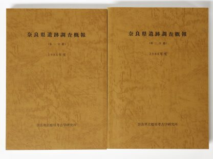 奈良県遺跡調査概報 1981年度 第一分冊・第二分冊