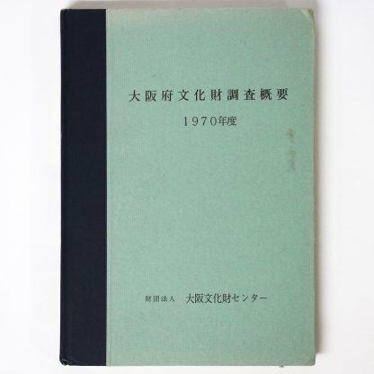 大阪府文化財調査概要 1970年度