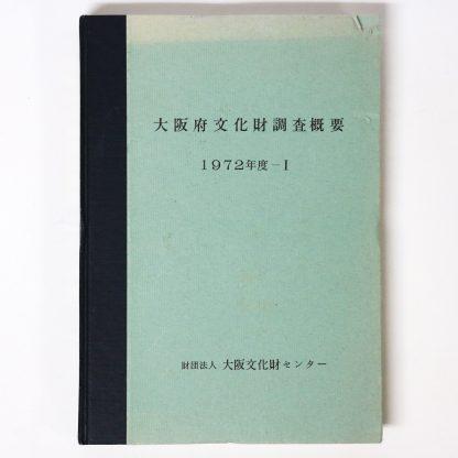 大阪府文化財調査概要 1972年度-1