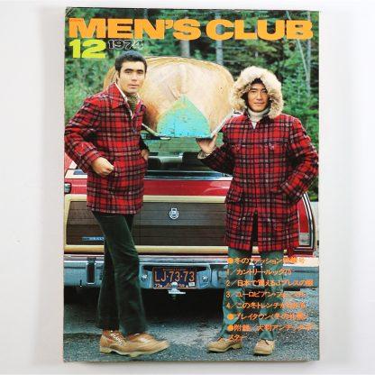 MEN'S CLUB メンズクラブ 1974年12月号 通巻160号