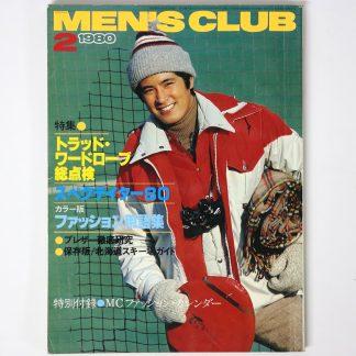 MEN'S CLUB メンズクラブ 1980年2月号 通巻228号