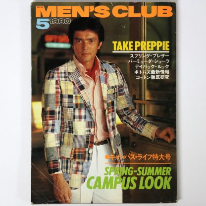 MEN'S CLUB メンズクラブ 1980年5月号 通巻231号