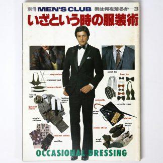 別冊 MEN'S CLUB メンズクラブ  男は何を着るか3 いざという時の服飾術