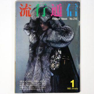 流行通信 1982年1月号 No.216