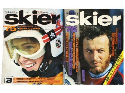 skier 別冊山と渓谷 スキーヤー'75 第3・4集 2冊一括