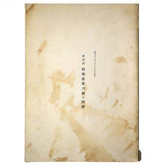 第4回 特別重要刀剣等図譜 昭和50年10月29日指定