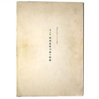第7回 特別重要刀剣等図譜 昭和55年11月20日指定