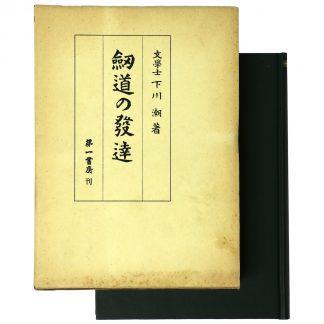剣道の発達
