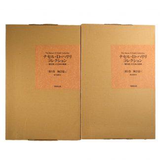 ナセル・D・ハリリコレクション 5巻 陶芸篇 上・下巻