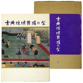 古典琉球舞踊の型と組踊五組
