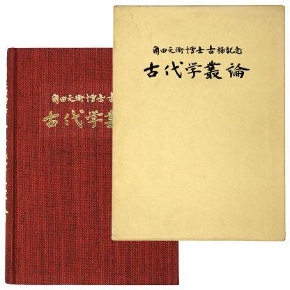 角田文衛博士古稀記念 古代学叢論