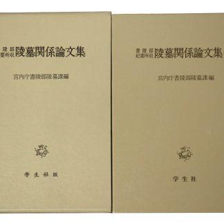陵墓関係論文集 正続 書陵部紀要所収 2冊一括