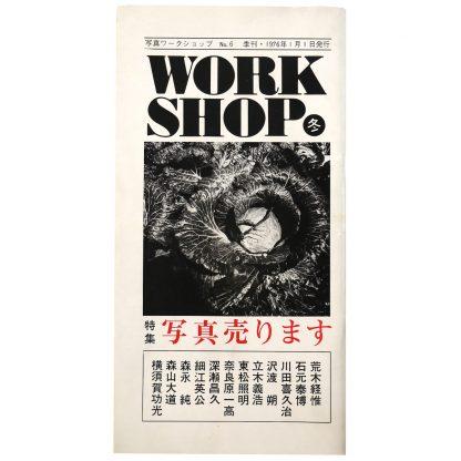 Workshop 季刊 ワークショップ No.6