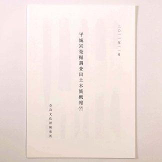 平城宮発掘調査出土木簡概報41