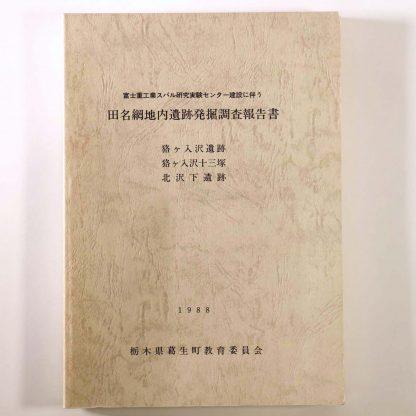 田名網地内遺跡発掘調査報告書 狢ヶ入沢遺跡・狢ヶ入沢十三塚・北沢下遺跡