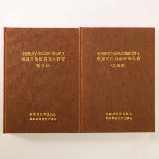 中国縦貫自動車道建設に伴う 埋蔵文化財発掘調査報告書 2冊組