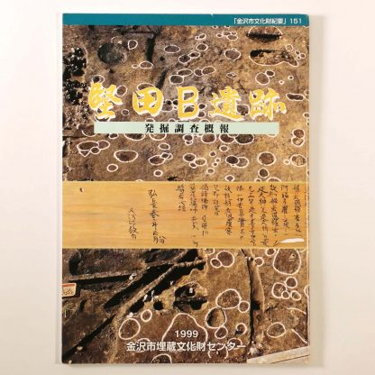 堅田B遺跡 発掘調査概報