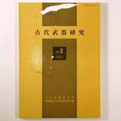 古代武器研究 vol.2