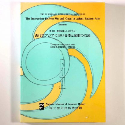 第5回歴博国際シンポジウム 古代東アジアにおける倭と加耶の交流