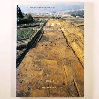 庄田遺跡 都市計画道路茨木箕面丘陵線建設に伴う発掘調査報告書