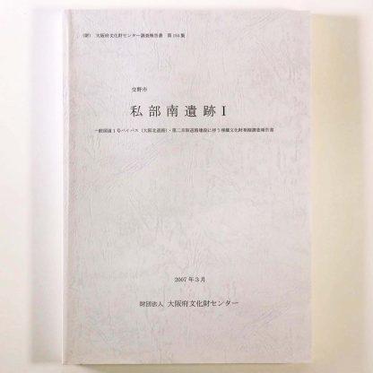 私部南遺跡1  一般国道1号バイパス(大阪北道路)・第二京阪道路建設に伴う埋蔵文化財発掘調査報告書