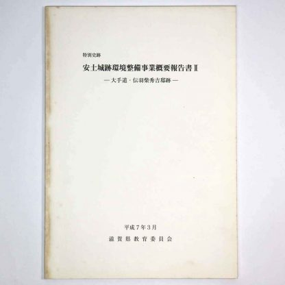 特別史跡 安土城跡環境整備事業概要報告書2 大手道・伝羽柴秀吉邸跡