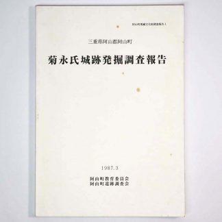三重県阿山郡阿山町 菊永氏城跡発掘調査報告