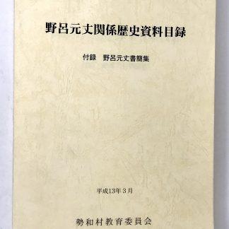 野呂元丈関係歴史資料目録