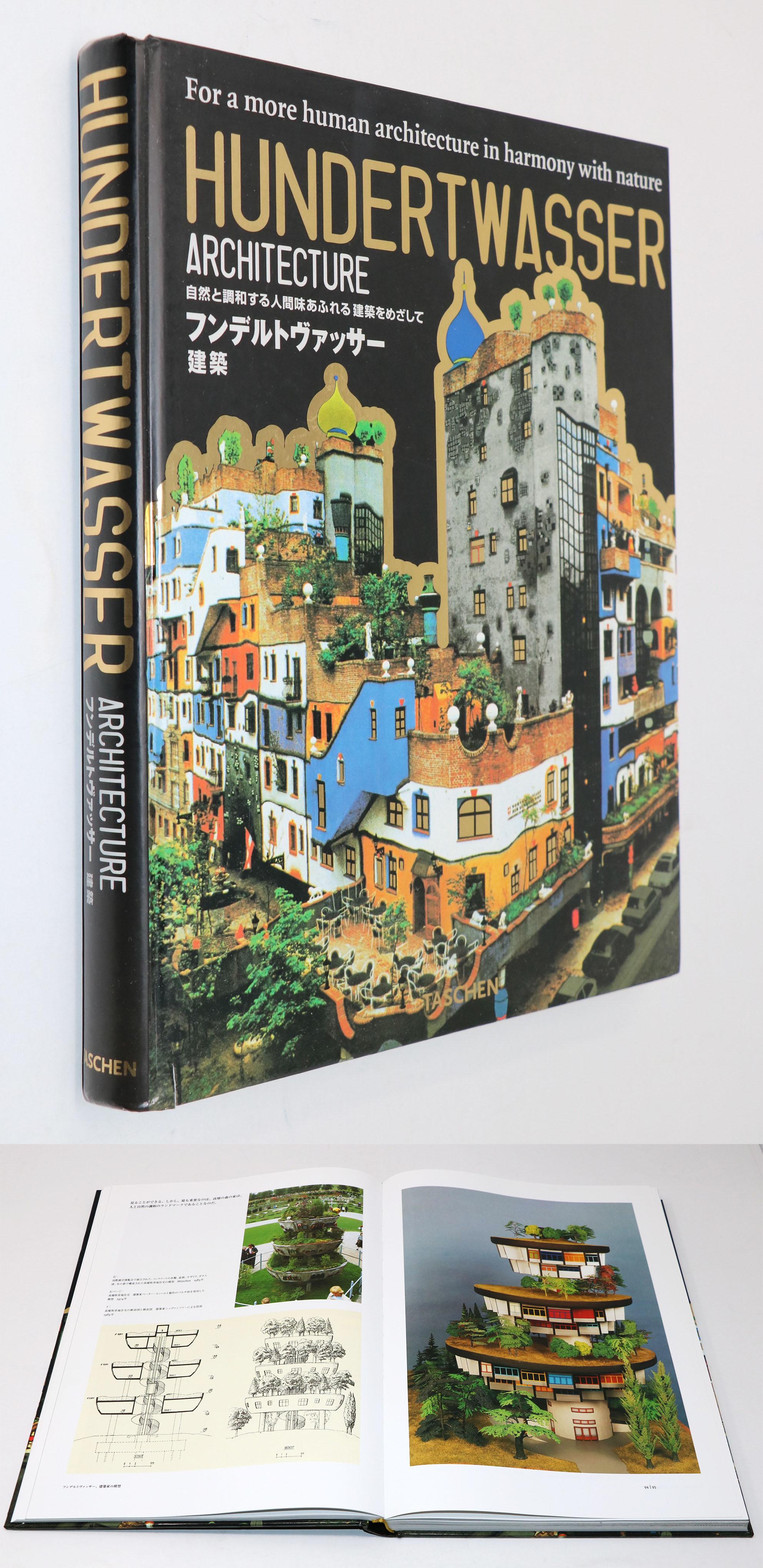 フンデルトヴァッサー建築 自然と調和する人間味あふれる建築をめざして