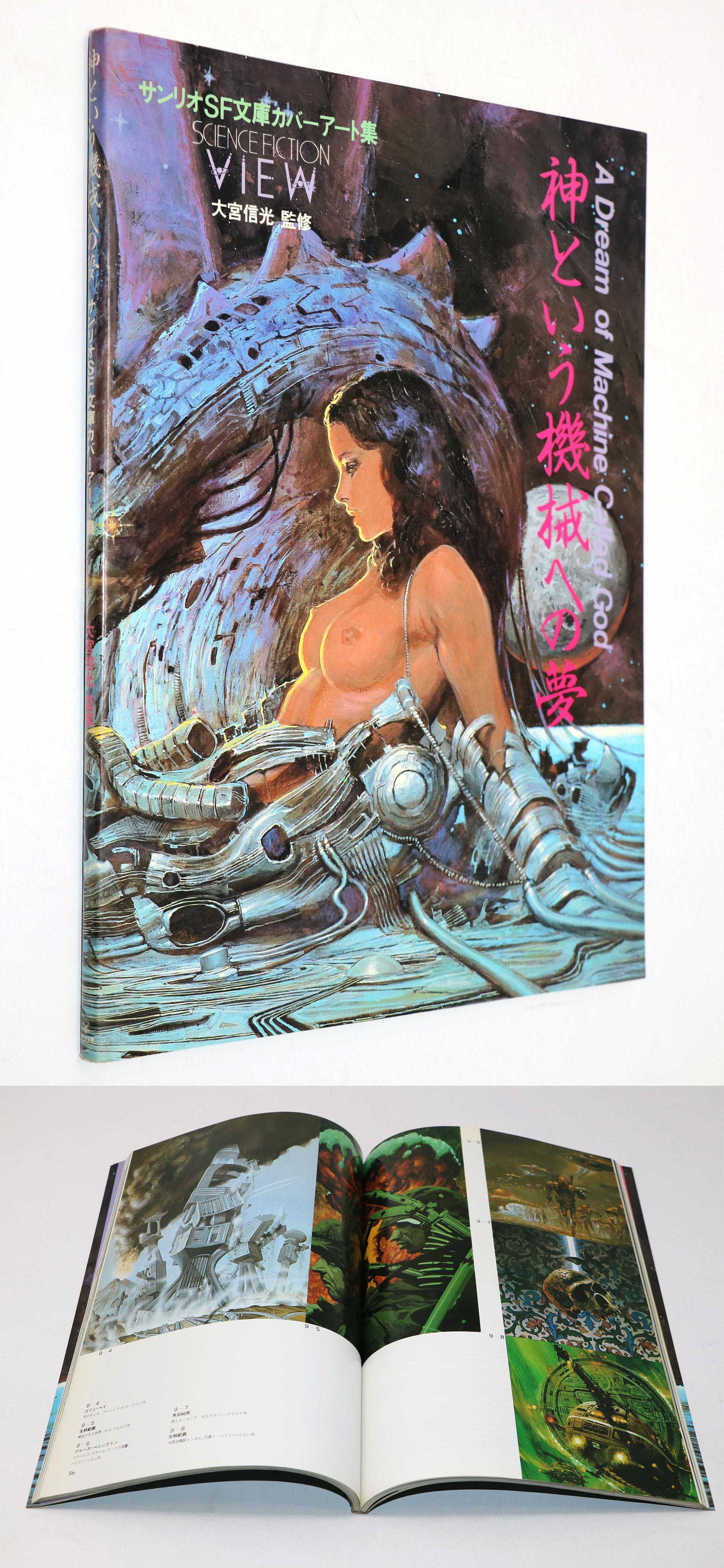 神という機械への愛 サンリオSF文庫カバーアート集