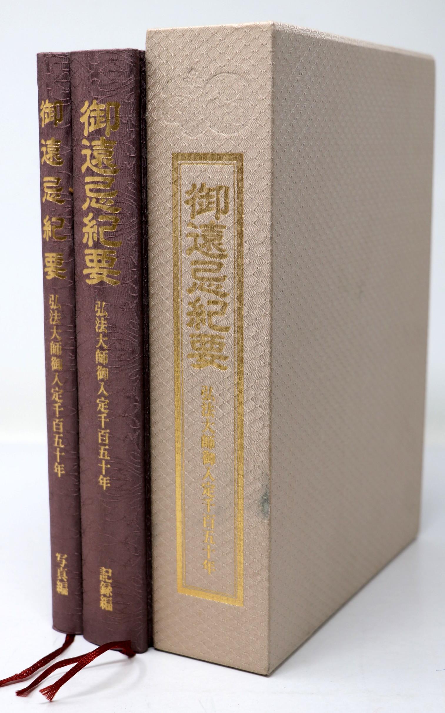 御遠忌紀要 弘法大師御入定千百五十年写真編・記録編 2冊
