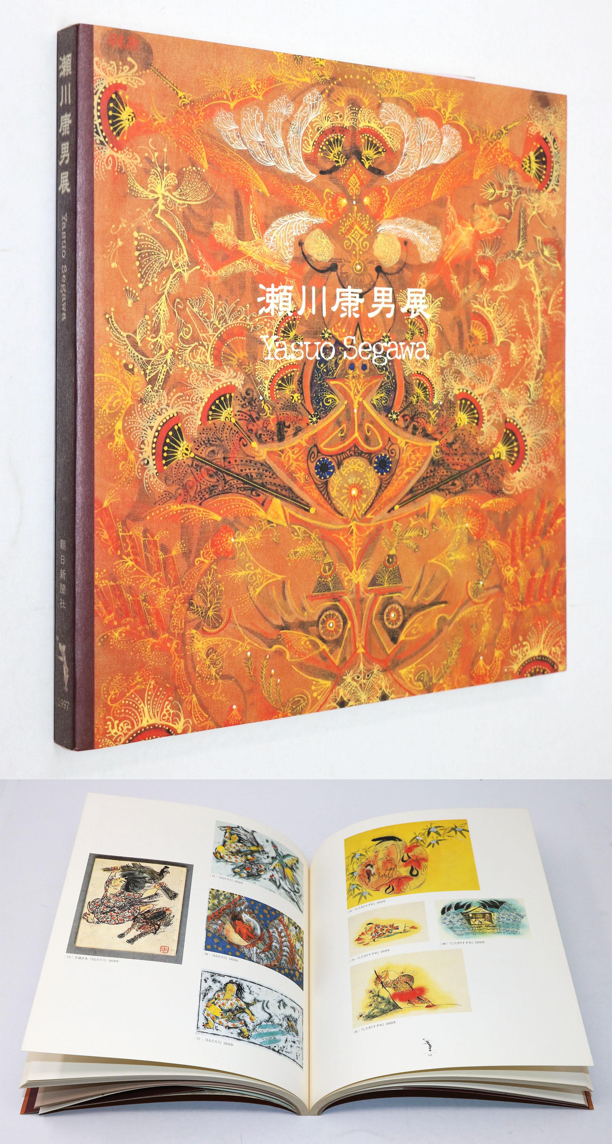 瀬川康男展