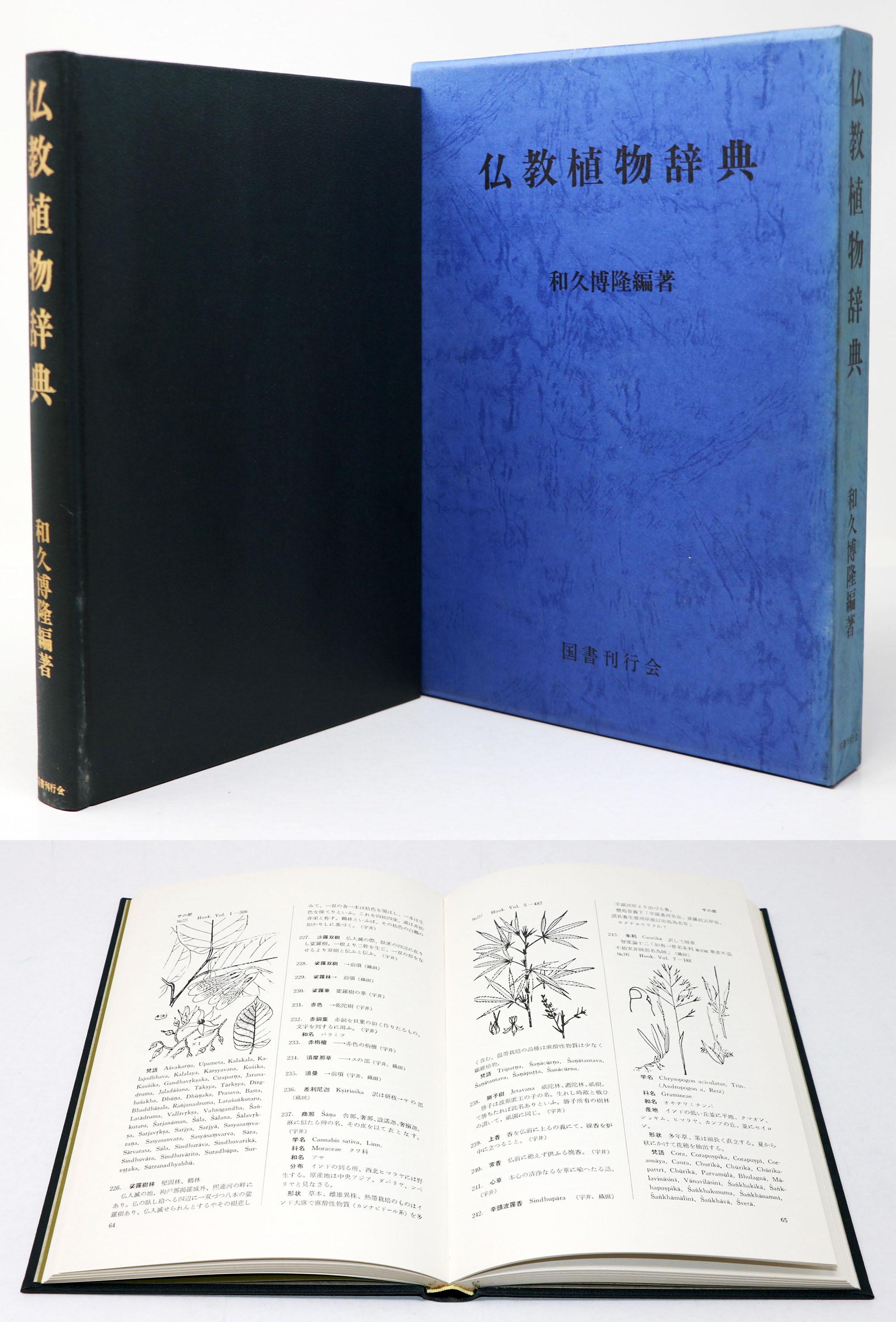 仏教植物辞典
