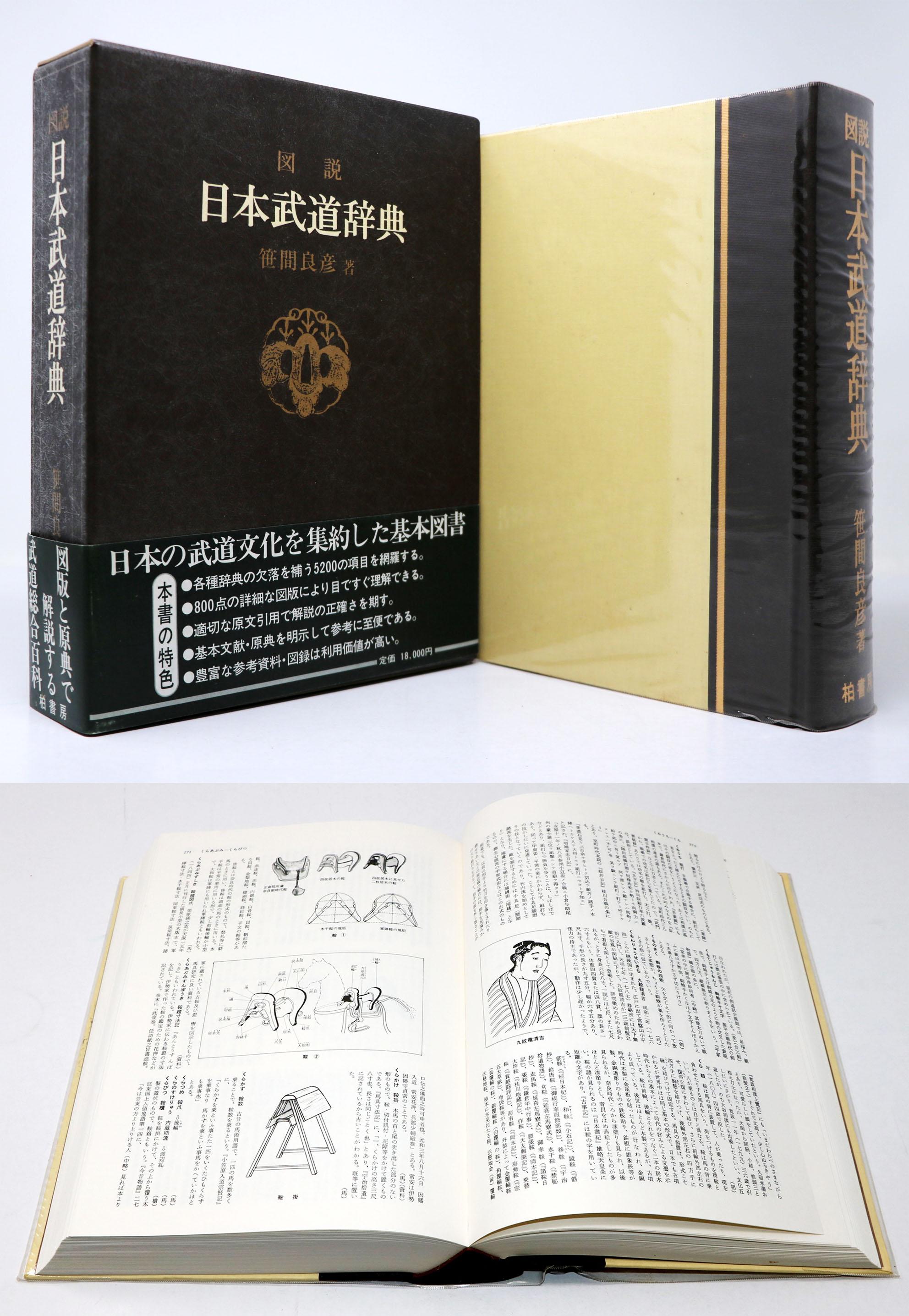 図説 日本武道辞典
