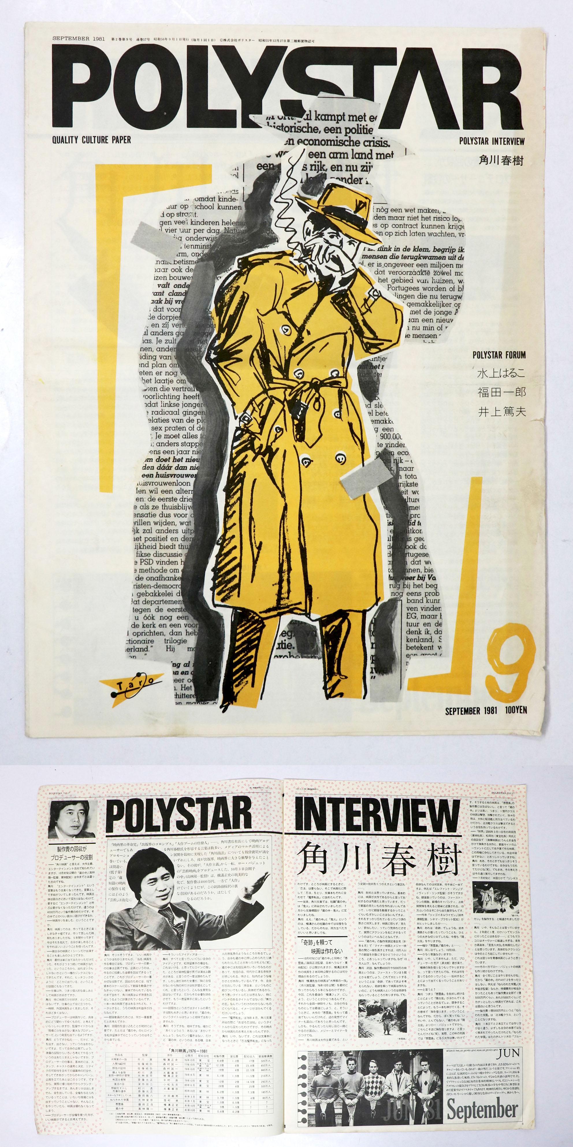 POLYSTAR Vol.17 1981年9月号