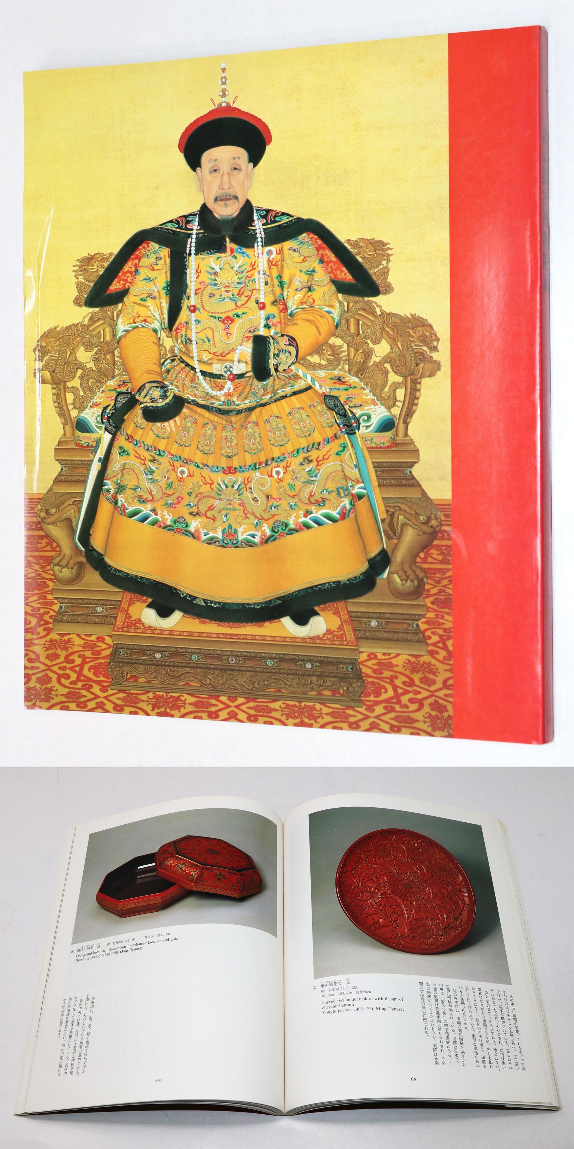 北京故宮博物院展 紫禁城歴代皇室の秘宝