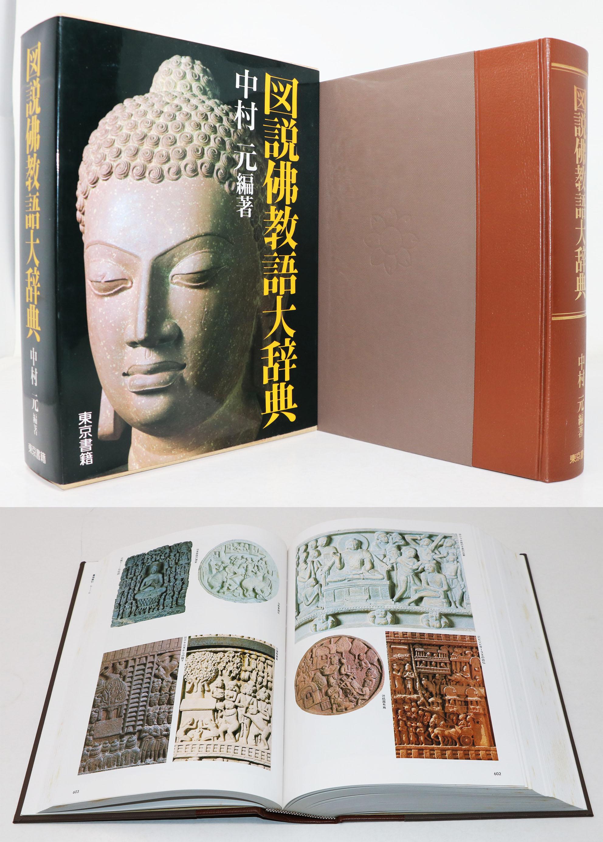 図説 仏教語大辞典