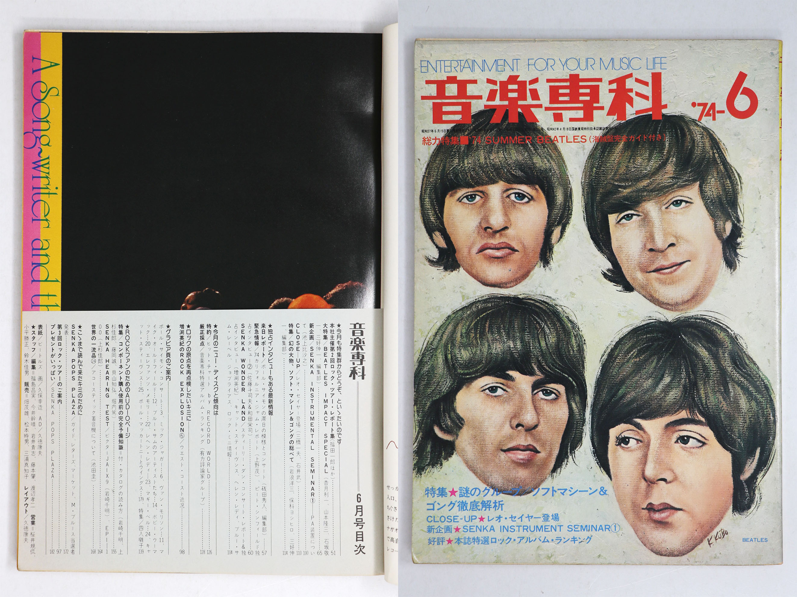 音楽専科 1974年6月号 | オヨヨ...