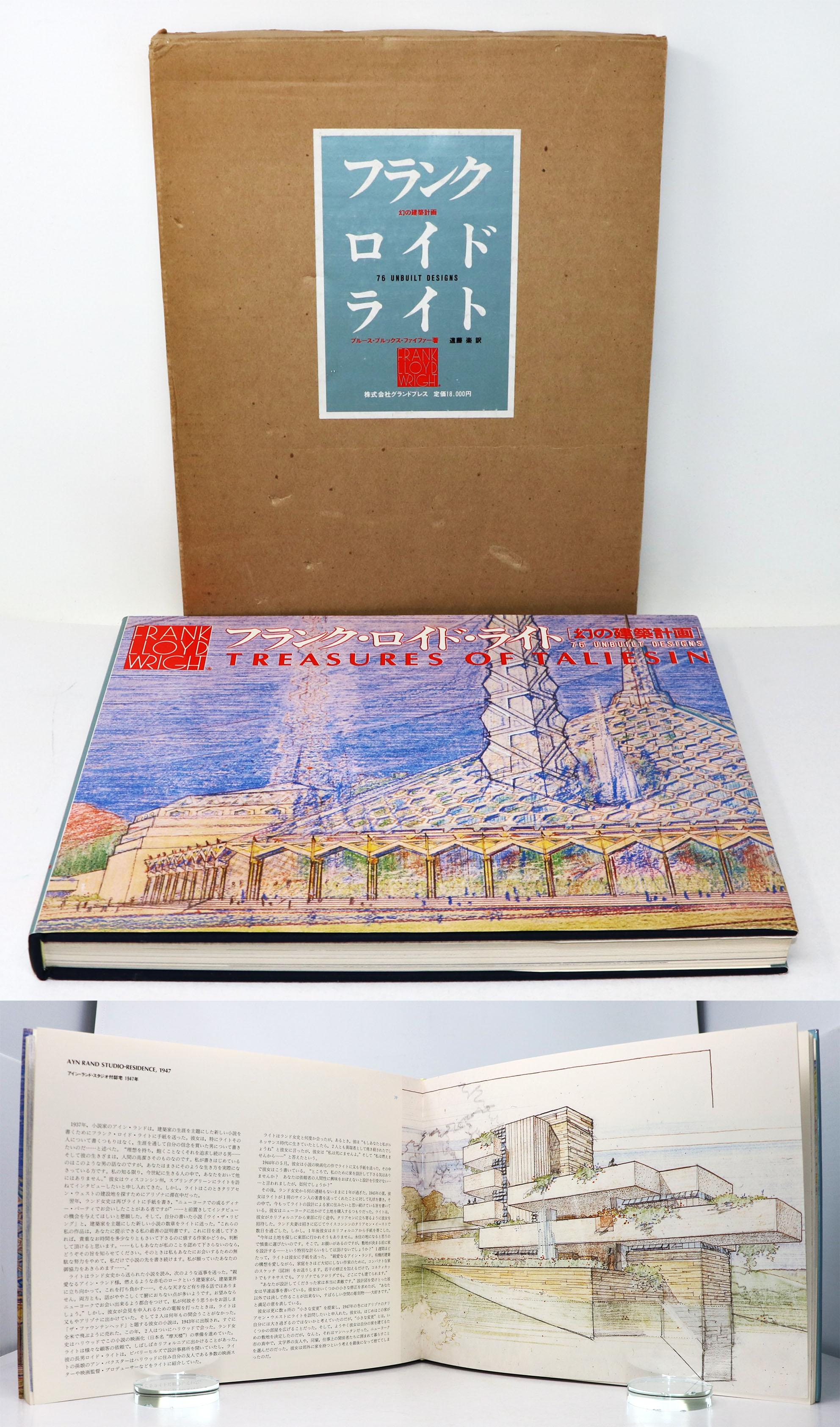フランク・ロイド・ライト 幻の建築計画 TREASURES OF TALIESIN