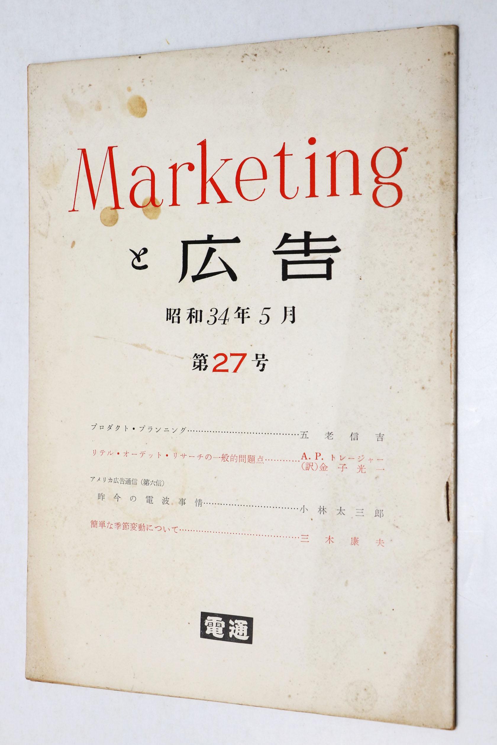 月刊 MARKETINGと広告 第27号 昭和34年5月